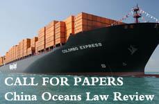 《中国海洋法学评论》有奖征文比