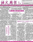 语文周报·教研版