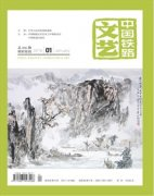 《中国铁路文艺》