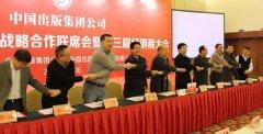 中国出版集团第五届经销商大会