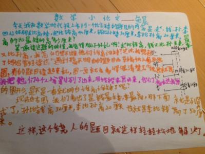 150多字的四年级数学小论文网络配图3