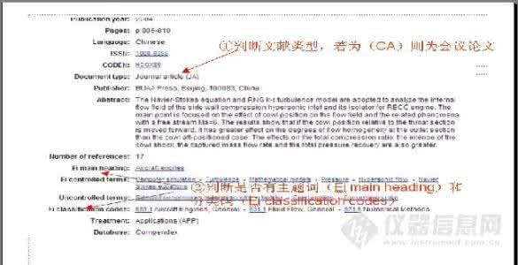 广东省硕士论文抽查网络配图3