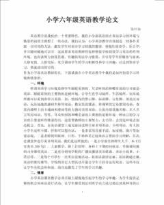 军事论文范文思想网络配图1