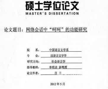 科學小論文400字范文網絡配圖3