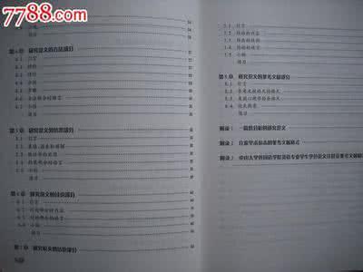 学术论文写作 pdf网络配图1