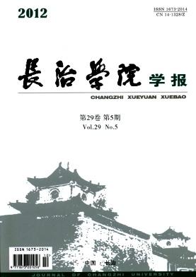 长治学院学报杂志