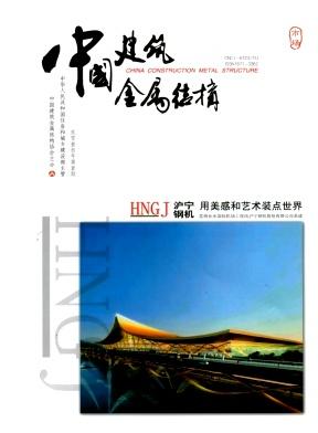 中国建筑金属结构杂志