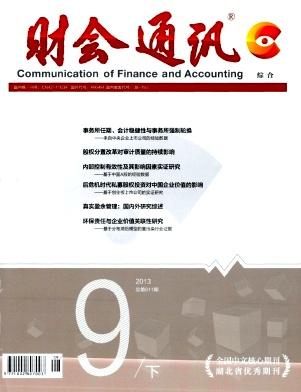 财会通讯杂志