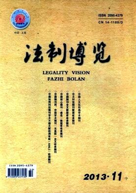 法制博览杂志