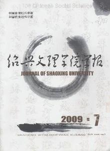 绍兴文理学院学报杂志