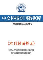 西安医科大学学报杂志