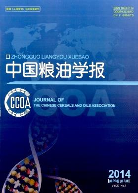 中国粮油学报杂志