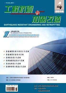 工程抗震与加固改造杂志