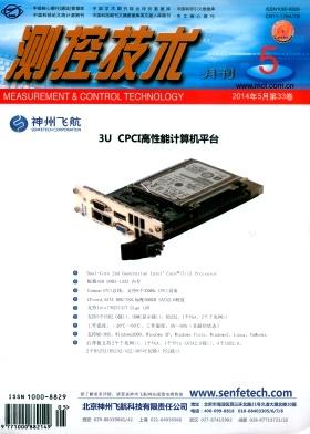 测控技术杂志
