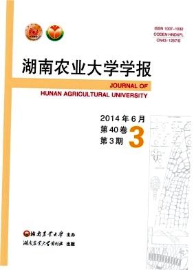 湖南农业大学学报杂志