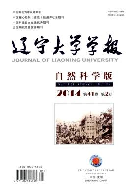 辽宁大学学报杂志