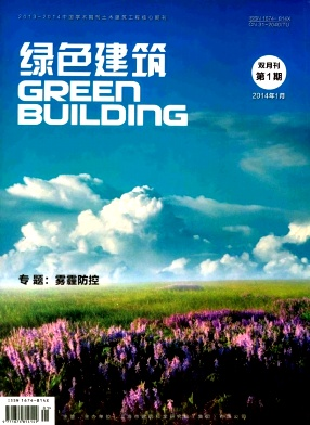 绿色建筑杂志