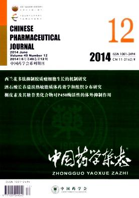 中国药学杂志杂志