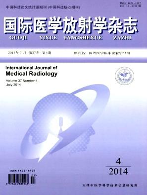国际医学放射学杂志杂志