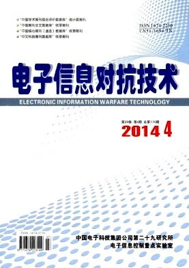 电子信息对抗技术杂志