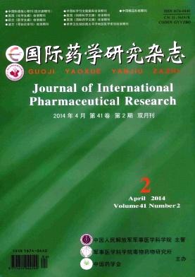 国际药学研究杂志杂志