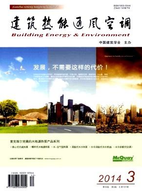 建筑热能通风空调杂志