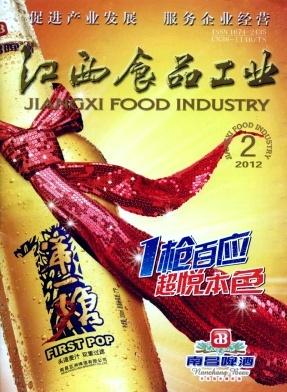 江西食品工业杂志