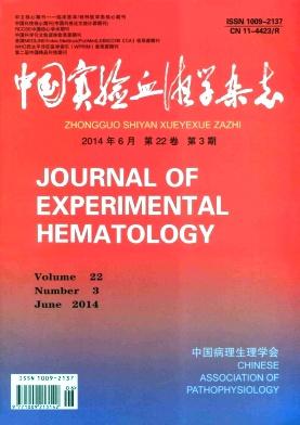 中国实验血液学杂志杂志