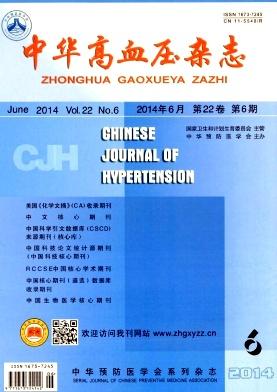 中华高血压杂志杂志