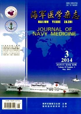 海军医学杂志杂志