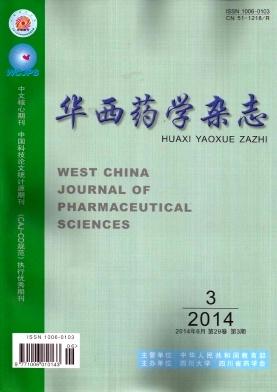 华西药学杂志杂志