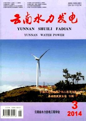 云南水力发电杂志
