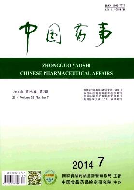 中国药事杂志