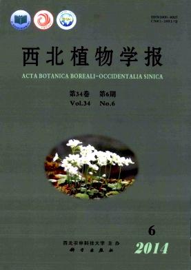 西北植物学报杂志