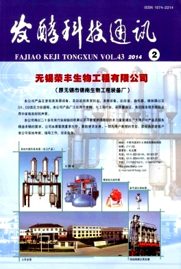 发酵科技通讯杂志