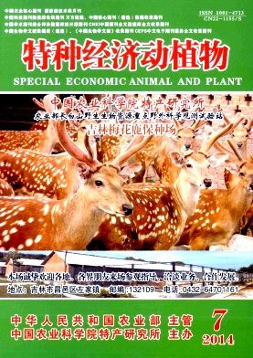 特种经济动植物杂志