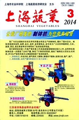 上海蔬菜杂志