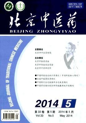 北京中医药杂志