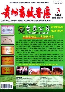贵州畜牧兽医杂志