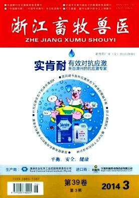 浙江畜牧兽医杂志