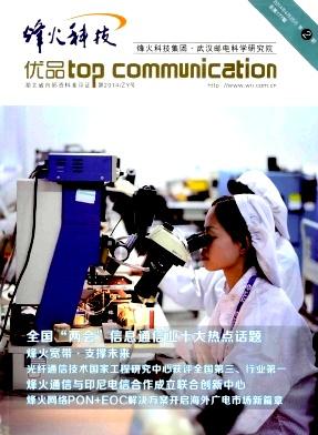烽火科技杂志