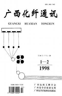 广西化纤通讯杂志