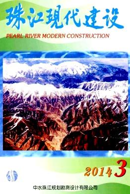珠江现代建设杂志