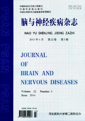 脑与神经疾病杂志杂志