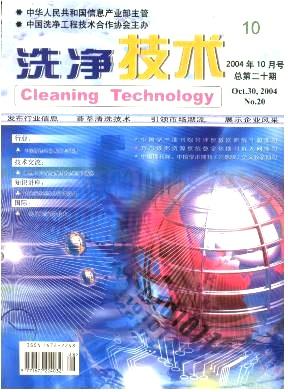 洗净技术杂志