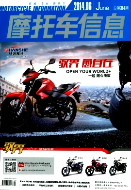 摩托车信息杂志