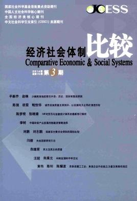 经济社会体制比较杂志