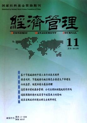 经济管理杂志