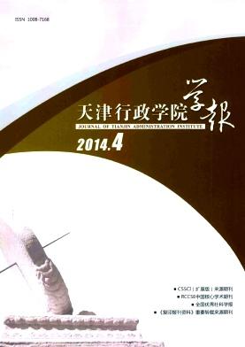 天津行政学院学报杂志