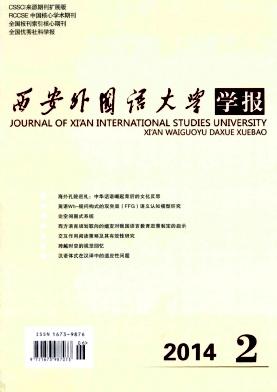 西安外国语大学学报杂志